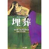 埋葬 (ハヤカワ・ミステリ文庫)
