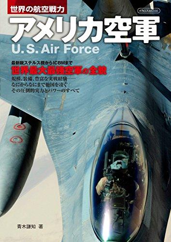 アメリカ空軍 (世界の航空戦力)