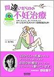 間違いだらけの不妊治療DVDブック ~治療に迷ったら、薬に不安を感じたらボーンスクイズメソッドで自然妊娠力UP!~ amazon