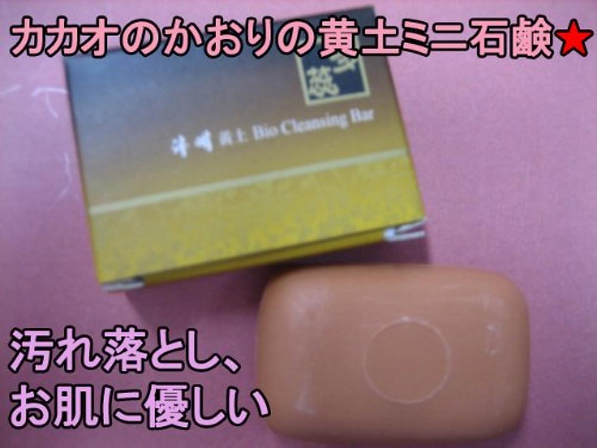 「ミニ黄土石鹸」カカオの甘い 香のミニ石鹸★