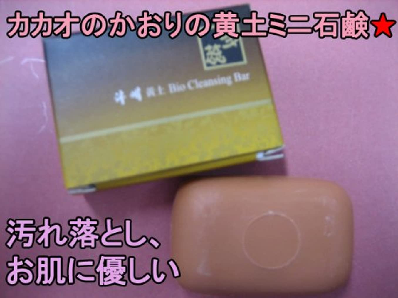 バルブ緑クリーナー「ミニ黄土石鹸」カカオの甘い 香のミニ石鹸★