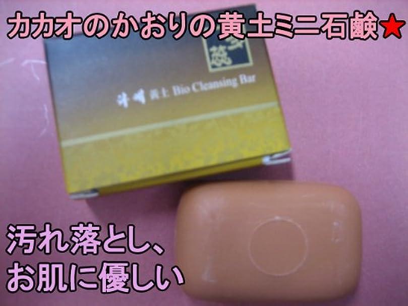 スカウト航海のデクリメント「ミニ黄土石鹸」カカオの甘い 香のミニ石鹸★