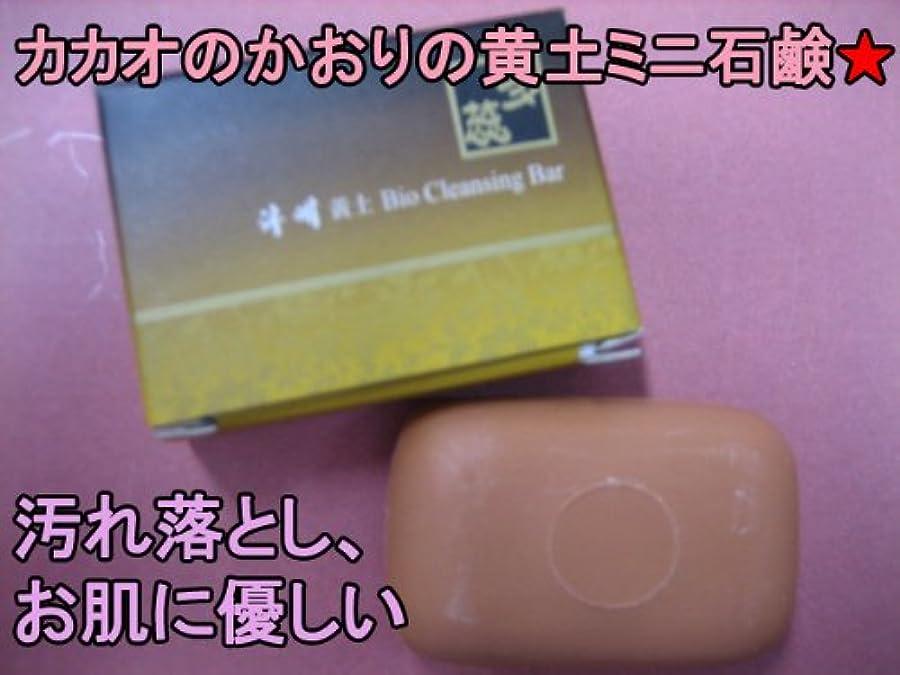 家族スケッチサミット「ミニ黄土石鹸」カカオの甘い 香のミニ石鹸★
