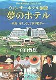 ウィンザーホテル洞爺 夢のホテル―破綻、再生、そして世界標準へ (小学館文庫)