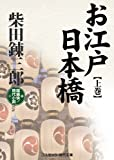 お江戸日本橋〈上巻〉 (-)