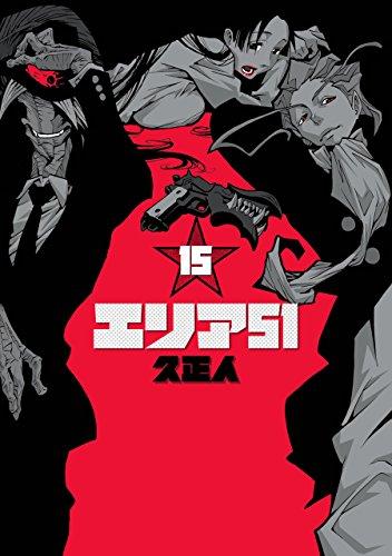 エリア51 第01-12巻