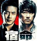 宿命 パーフェクト DVD?BOX [DVD] [DVD] [DVD] [DVD] [DVD] 画像
