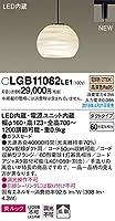 パナソニック(Panasonic) 吊下型 LED(電球色) ペンダント 美ルック・ガラスセードタイプ・拡散タイプ・ダクトタイプ LGB11082LE1