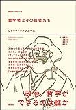 哲学者とその貧者たち (革命のアルケオロジー)
