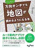 どんなに方向オンチでも地図が読めるようになる本 (だいわ文庫)