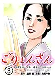 ごりょんさん?博多中洲の女帝 藤堂和子の物語?3