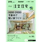 SUUMO注文住宅 群馬で建てる 2017年夏秋号