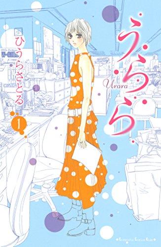 うらら(1) (Kissコミックス)の詳細を見る