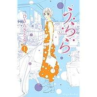 うらら(1) (Kissコミックス)