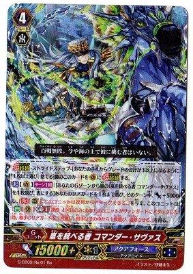 カードファイトヴァンガードG 第9弾「天舞竜神」/G-BT09/Re:01 嵐を統べる者 コマンダー・サヴァス