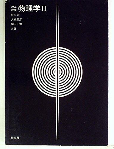 物理学〈2〉―理工教養 (1976年)