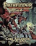 パスファインダーRPG コア・ルールブック