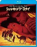シェルタリング・スカイ 【Blu-ray】