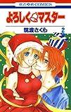 よろしく・マスター 2 (花とゆめコミックス)