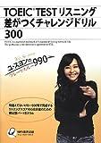 ユ・スヨンのブレークスルー990 TOEIC®TEST リスニング 差がつくチャレンジドリル300