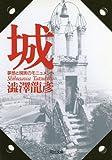城 夢想と現実のモニュメント 澁澤龍彦コレクション (河出文庫)