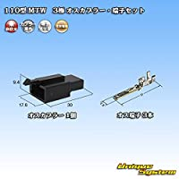 住友電装 110型 MTW 3極 オスカプラー・端子セット 黒色