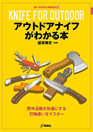 アウトドアナイフがわかる本