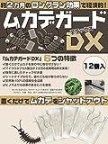 ムカデガード・デラックス DX12個入り 屋内用 ムカデ対策、ムカデ退治の忌避剤