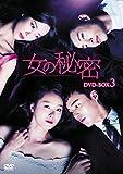 [DVD]女の秘密 DVD-BOX3