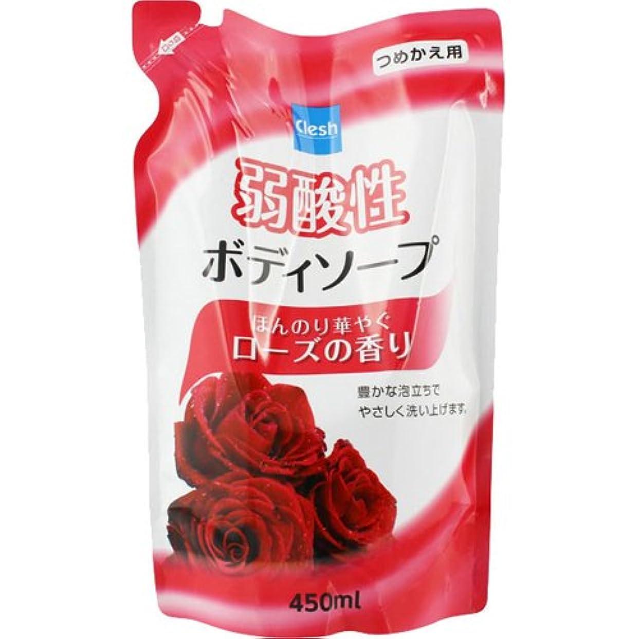 外交同様のしなやかなClesh(クレシュ) 弱酸性ボディソープ ローズの香り つめかえ用 450ml