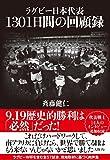 ラグビー日本代表 1301日間の回顧録