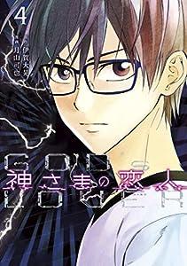 神さまの恋人(4) (ヤングマガジンコミックス)