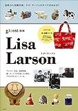 リサ・ラーソン (実用百科)