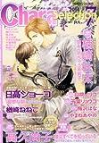 Chara Selection (キャラ セレクション) 2014年 07月号 [雑誌]