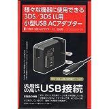 CYBER ・ USB ACアダプター ミニ 1m (3DS/3DS LL用) 【 海外使用可能 】