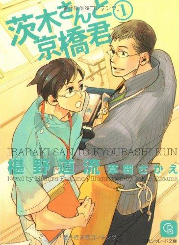茨木さんと京橋君〈1〉 (二見シャレード文庫)