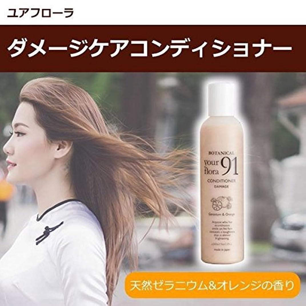 リボン残基印象的なユアフローラ ダメージケアコンディショナー 天然ゼラニウム&オレンジの香り 240ml