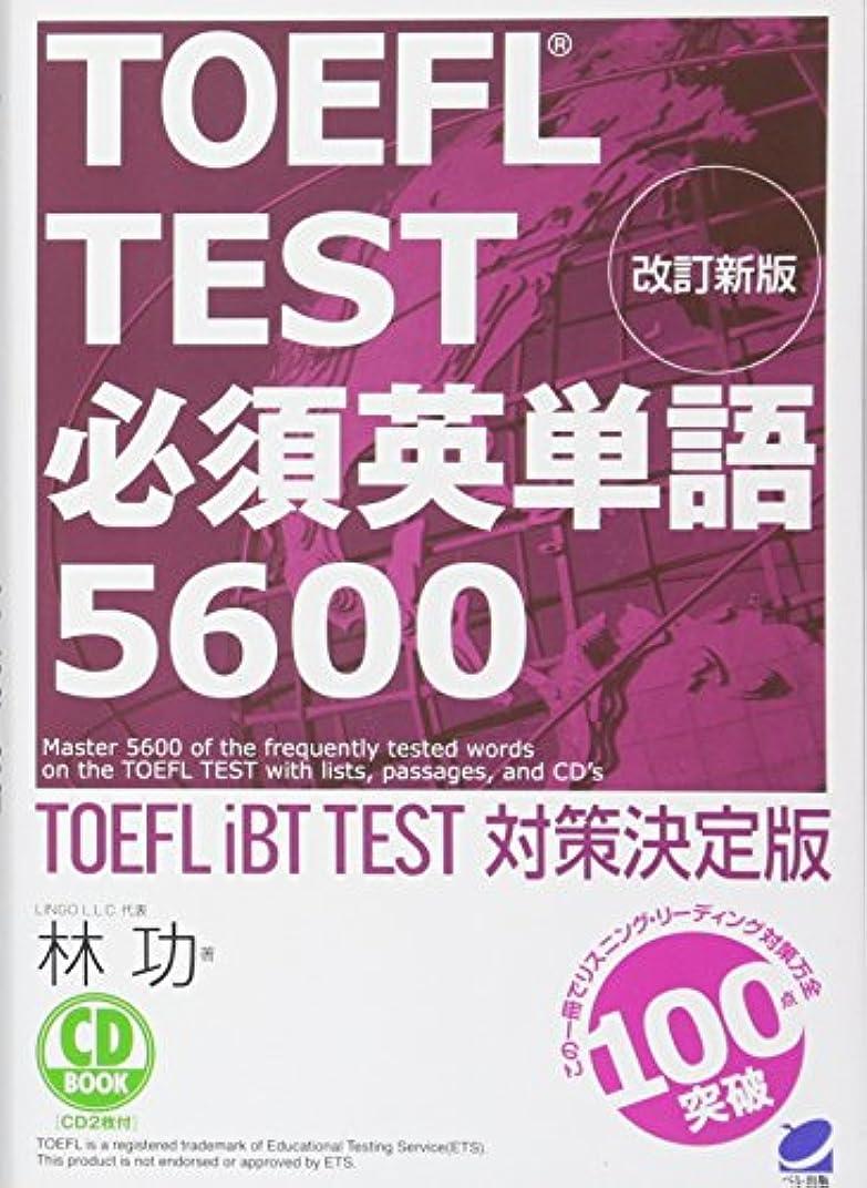 むしろ売る精算改訂新版 TOEFL TEST 必須英単語5600(CD BOOK)