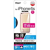 iPhone 6s / 6 用 背面保護フィルム 極薄 指紋防止 高光沢 気泡レス加工  SMF-IP151BFLST