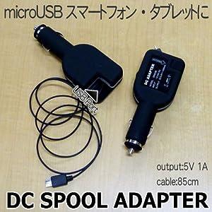 ホワイトナッツ Huawei P8lite ALE-L02 DC SPOOL スマホ 充電器 microUSB DCアダプター