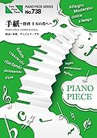 ピアノピースPP738 手紙 ~拝啓 十五の君へ~ / アンジェラ・アキ  (ピアノソロ・ピアノ&ヴォーカル) (FAIRY PIANO PIECE)