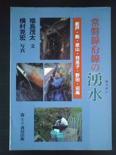 常磐線沿線の湧水―松戸・柏・流山・我孫子・野田・沼南