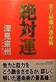 絶対運―史上最強の運命術 (Tachibana books)
