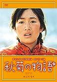 秋菊の物語[DVD]