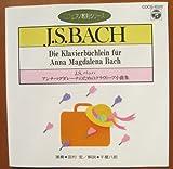 バッハ : アンナ・マグダレーナのためのクラヴィア小曲集(CDピアノ教則シリーズ)