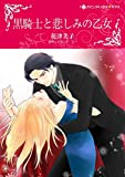 黒騎士と悲しみの乙女 (ハーレクインコミックス)