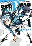 SERVAMP‐サーヴァンプ‐ 1 (MFコミックス ジーンシリーズ)