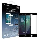 cheero Tempered Glass Protector for iPhone 8 / 7 強化ガラス 液晶保護フィルム ( 3D 曲面全面フィットタイプ ) 日本メーカー製最強アルミノシリケートガラス使用 CHE-809-BK (ブラック)