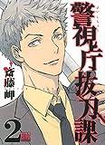 警視庁抜刀課 (2) (バーズコミックス)