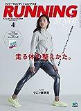 アディダス バッグ Running Style (ランニング・スタイル) 2018年 4月号 [雑誌](特別付録:シューズバッグ)